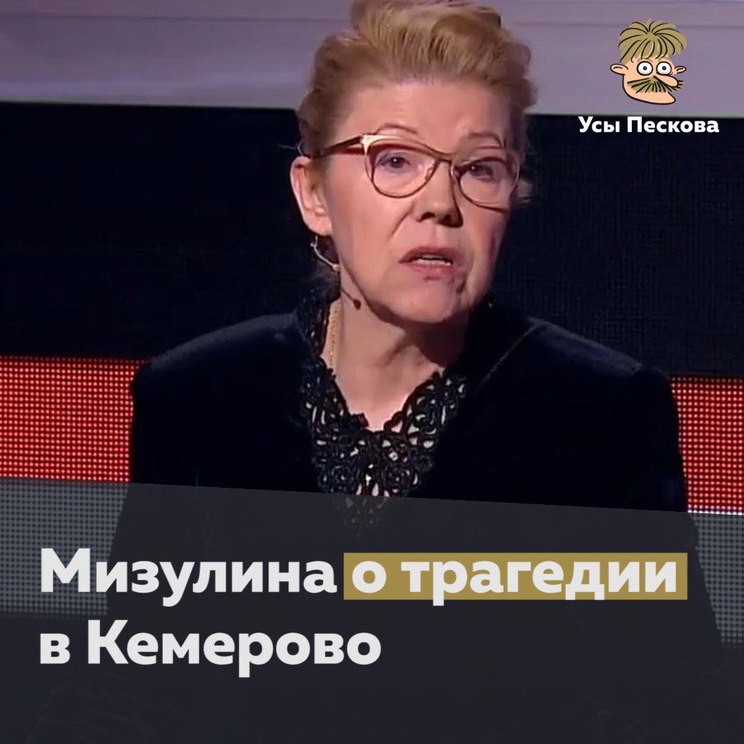 Мизулина потребовала наказать тех, кто распространял ролик с ее цитатой о соболезнованиях Путину (Медиазона).  То есть несет адский бред она, а наказать должны нас всех? Давайте огорчим бабушку и расшарим ее еще сильнее.