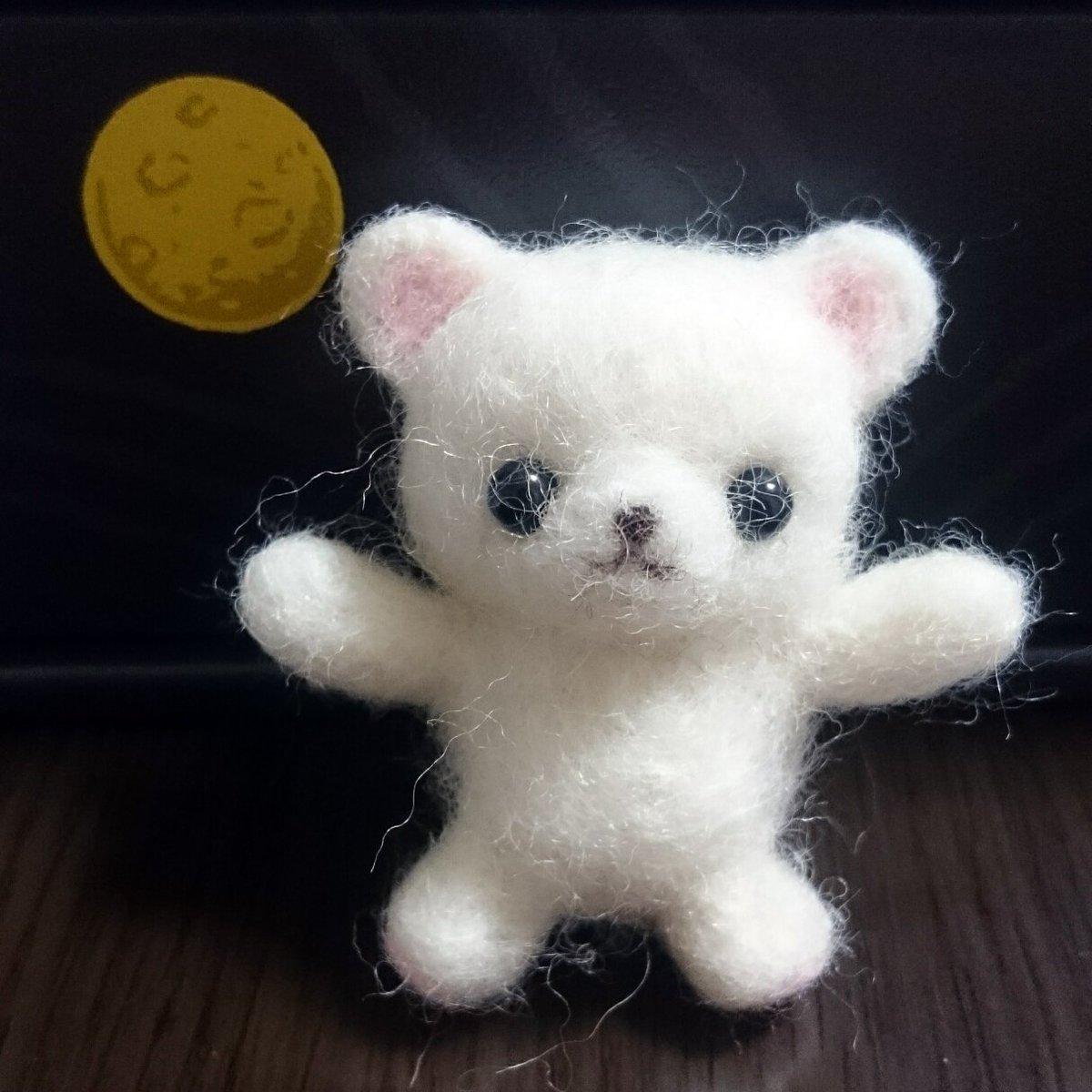 test ツイッターメディア - 出来ました(^^) DAISOさんの羊毛フェルトキット「くま」 所要時間2.5時間~とかいてありましたが、4.5時間かかってしまいました。見本より顔が小さくなってしまったのが心残り。あとなんかぼさぼさw #羊毛フェルト #DAISO https://t.co/0nRNwAAyxL