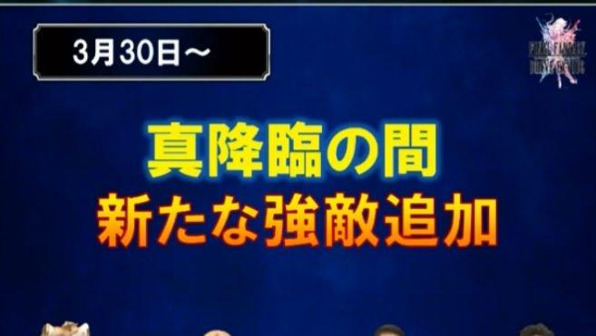 【FFBE】3/30より真降臨の間に「狂魔の行進☆12」が実装!報酬は重鎧「デモンズメイル・改」!【ブレイブエクスヴィアス】