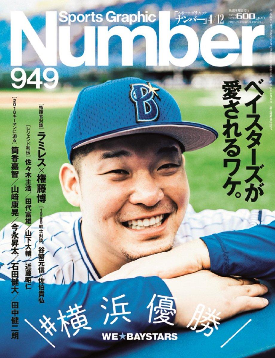 Number949号\#横浜優勝/ベイスターズが愛されるワケ。 に関する画像4