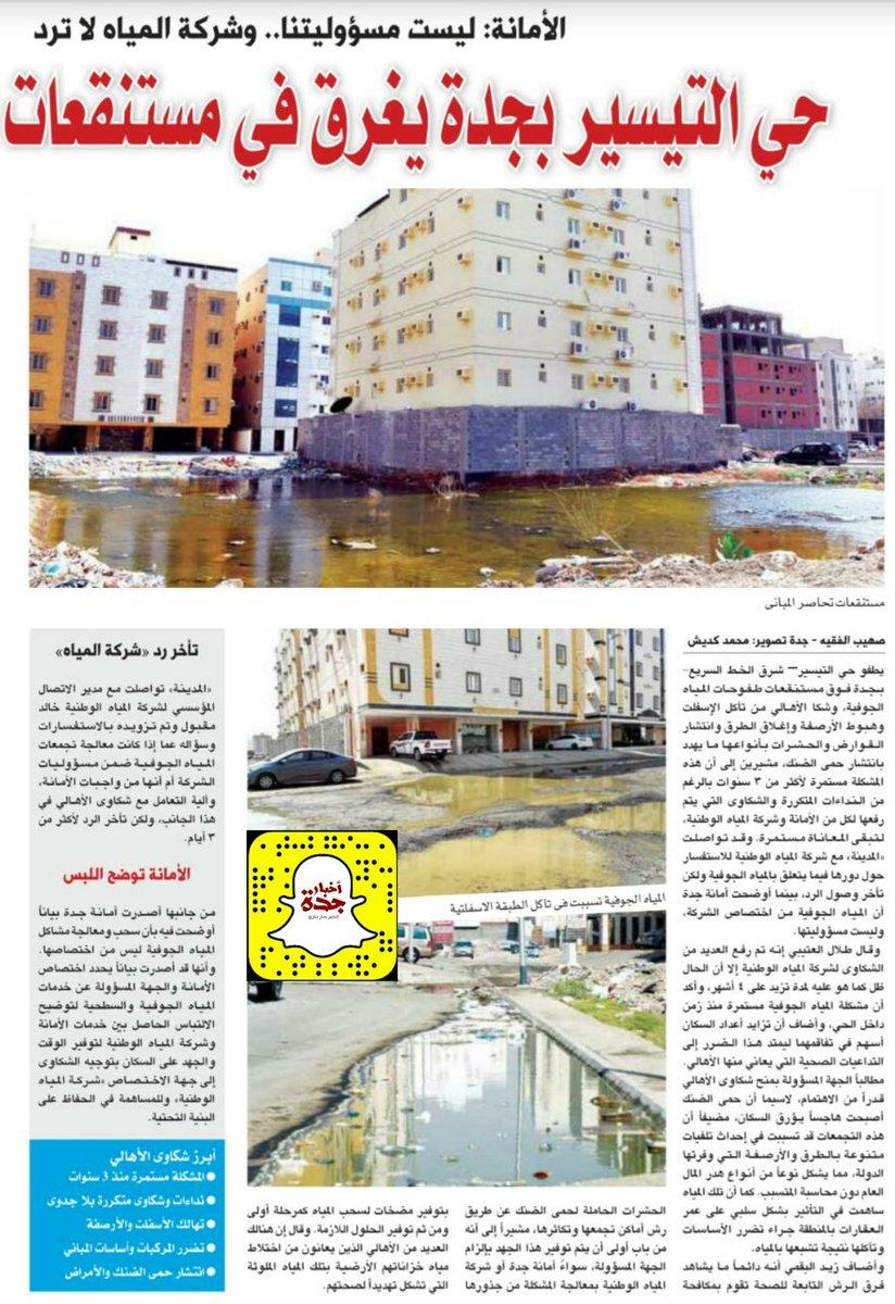 أخبار جدة Jeddah News Di Twitter حي التيسير في جدة يغرق في المستنقعات منذ 3 سنوات وأبرز الشكاوي هي 1 طفوحات ومستنقعات مائيه 2 إنتشار حمى الضنك والأمراض 3 تآكل
