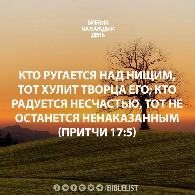 библейские стихи на каждый день в картинках видим
