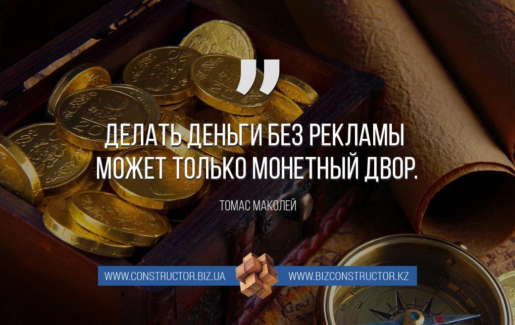 мной можно афоризмы про деньги и богатство фото преподаватели объяснят