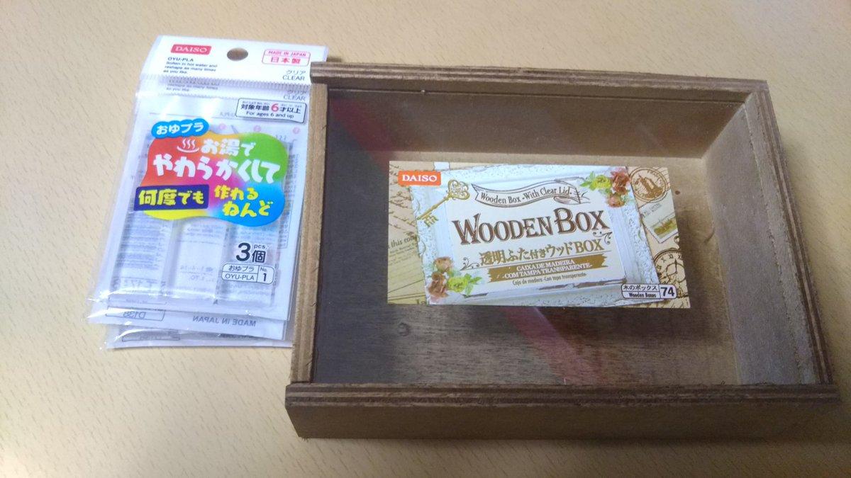 test ツイッターメディア - #ダイソー で見付けた。 木製の標本箱みたいなの。昆虫系の作品に似合いそうかなと思う。 おゆプラ。おゆまる的なもの。 https://t.co/GWO83hD1Dr