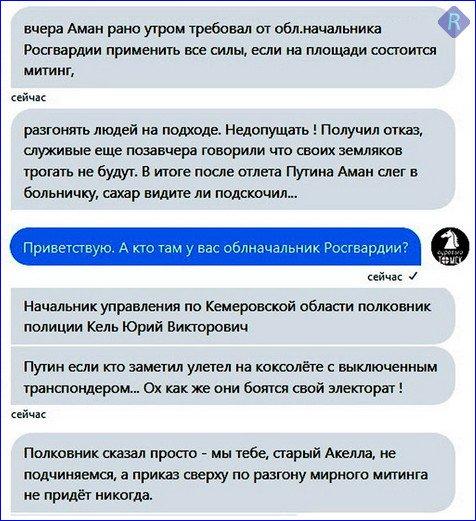 """""""С толпой в несколько тысяч человек говорить в стиле Путина невозможно"""", - Песков об отказе президента РФ от участия в митинге в Кемерове - Цензор.НЕТ 2850"""