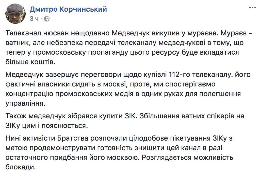 """""""Особисто я заплатила 14 тисяч гривень"""", - прес-секретар Савченко розповіла, як домовлялася про розміщення передвиборного ролика з нардепом на каналі NewsOne - Цензор.НЕТ 4712"""