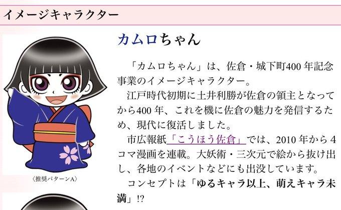 千葉県佐倉市「カムロちゃん」、...