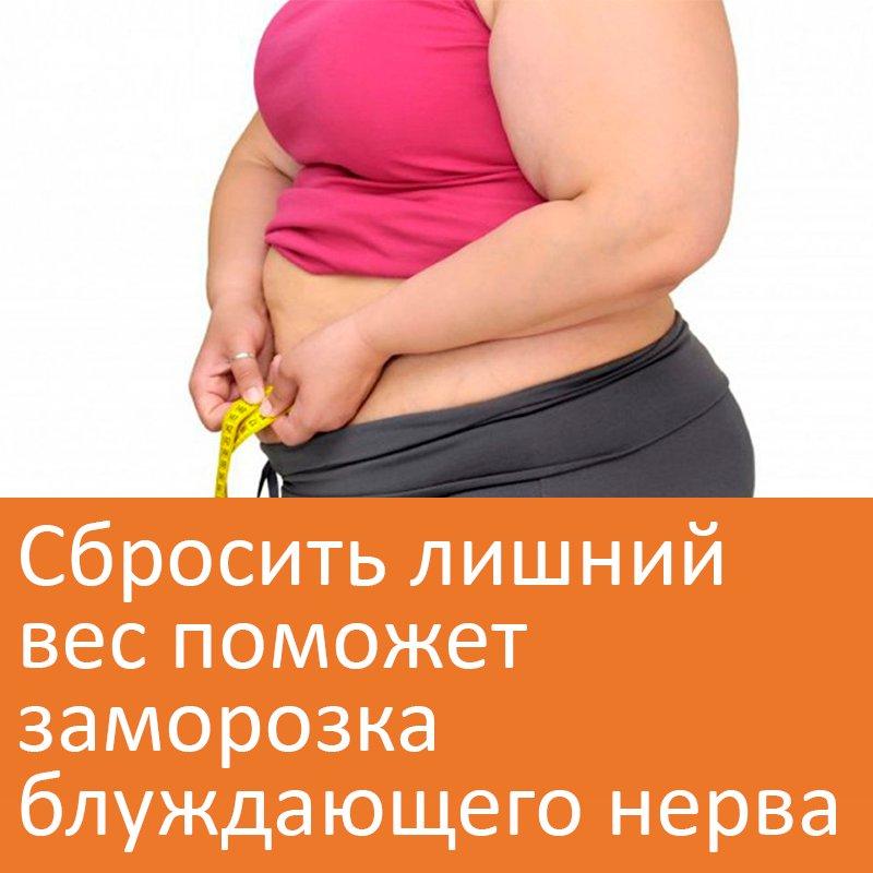 Как Сбросить Лишний Вес Жир.
