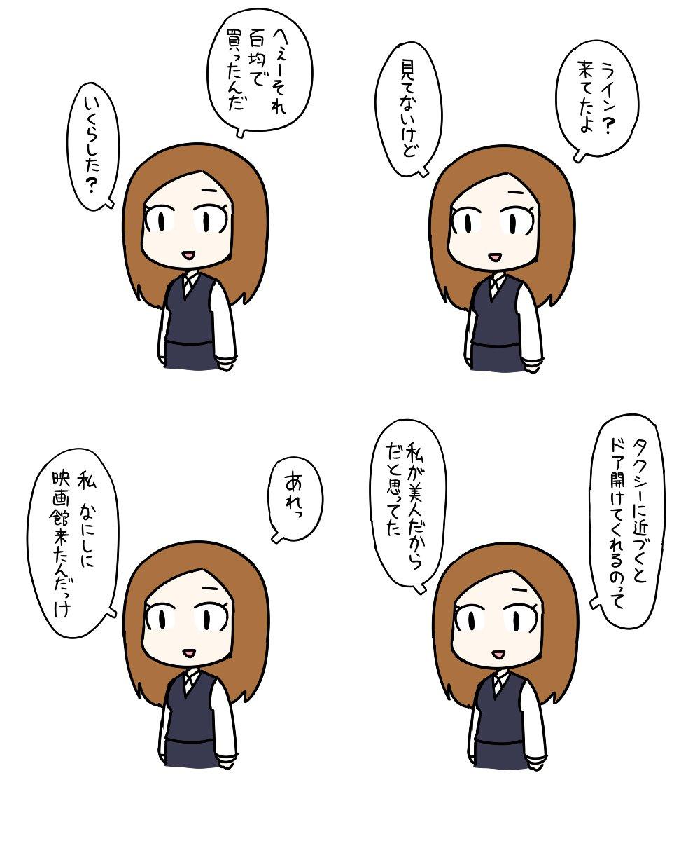 高田純次みたいな女について考えてた
