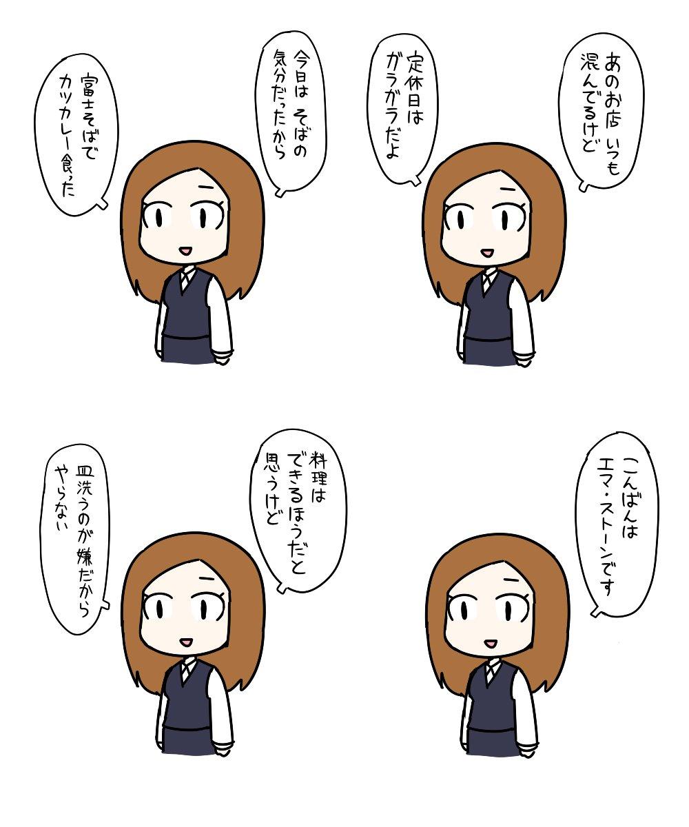 こんな女子もあり?高田純次みたいなことを言う女子www