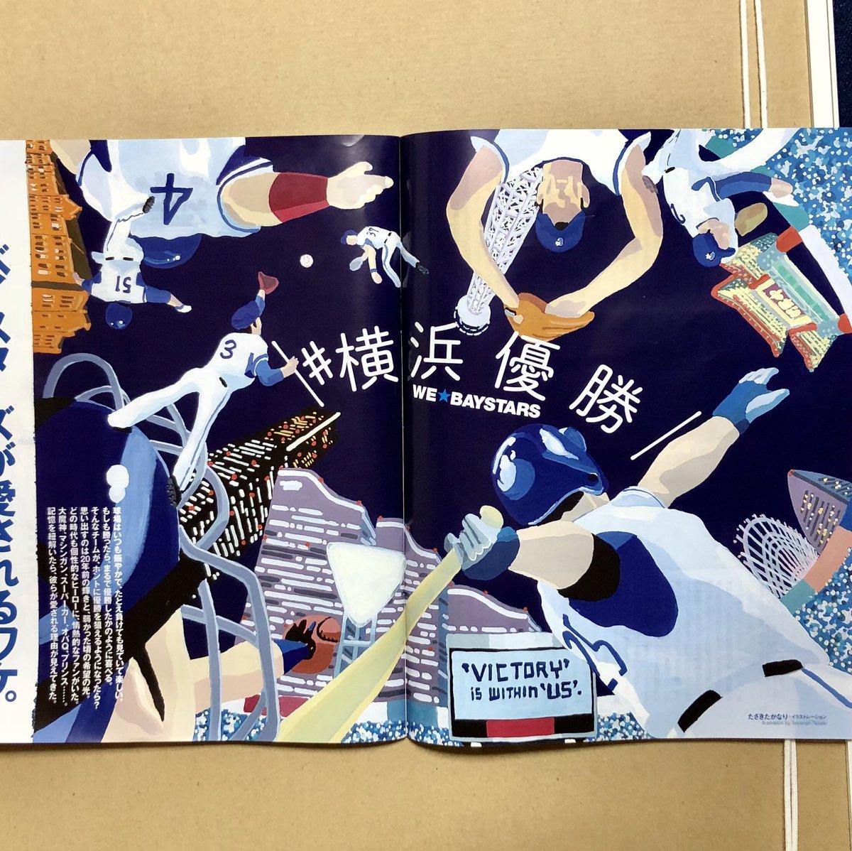 Number949号\#横浜優勝/ベイスターズが愛されるワケ。 に関する画像12