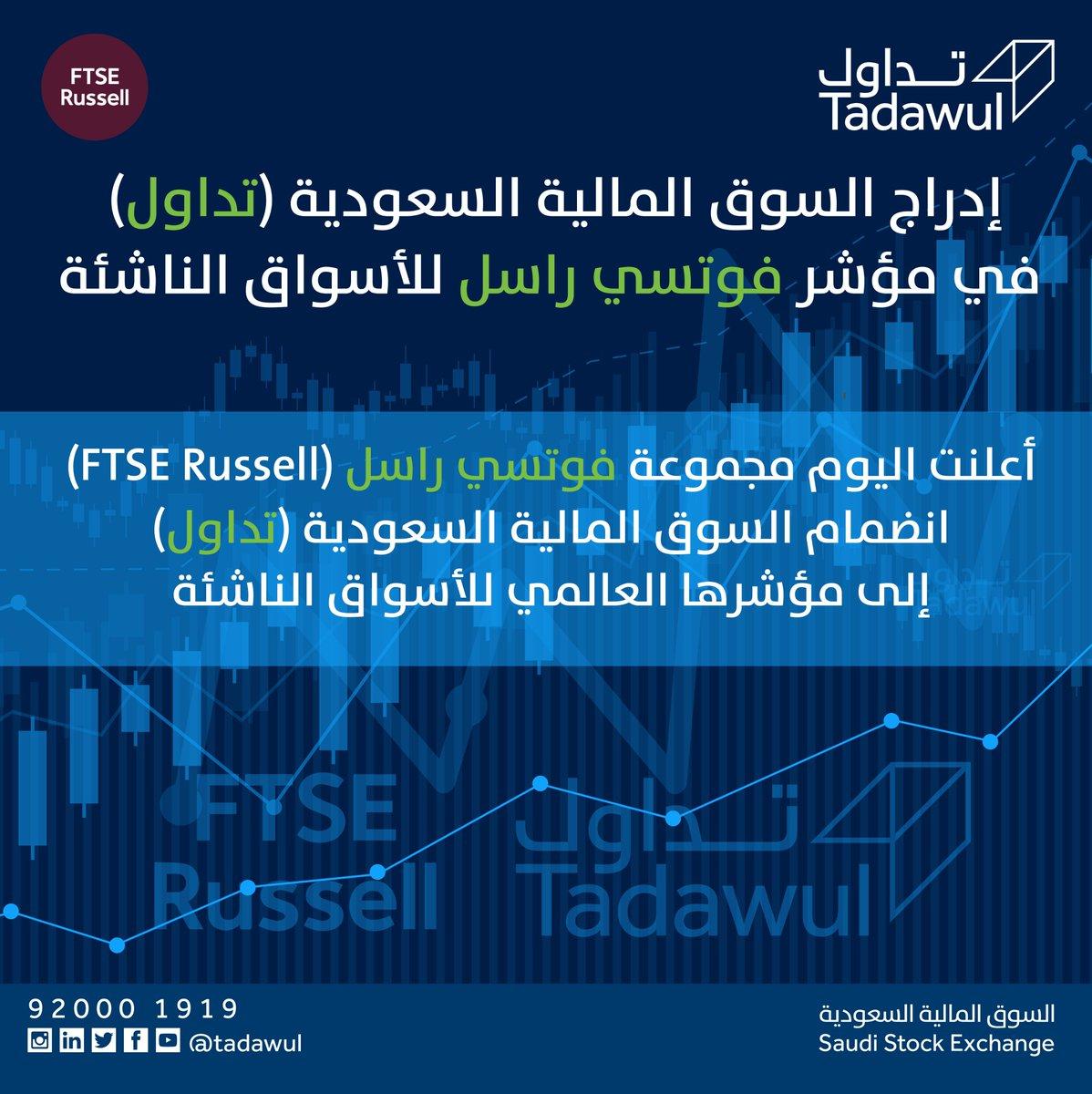 رسمياً، #إدراج_تداول_في_مؤشر_فوتسي راسل للأسواق الناشئة bit.ly/2pMBu9g