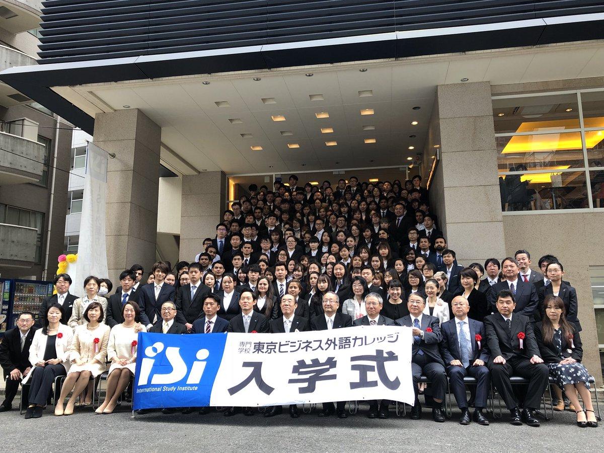 東京 ビジネス 外語 カレッジ