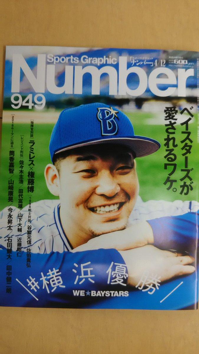 Number949号\#横浜優勝/ベイスターズが愛されるワケ。 に関する画像6