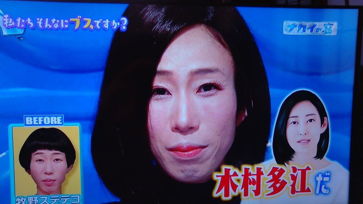 """あきうら🍎 on Twitter: """"昨日の #日本テレビ #ナカイの窓 から (写真1 ..."""