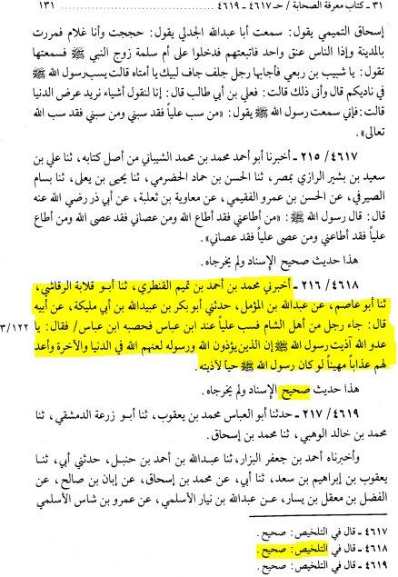 Al Mustadrak Al Hakim Pdf