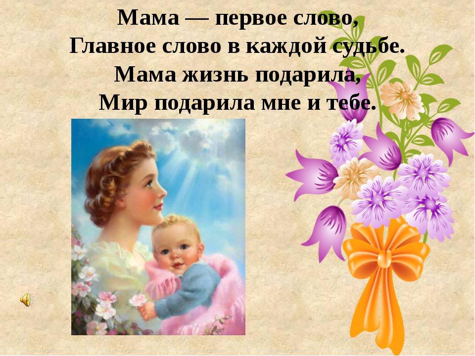 хозяин картинки про слово мать делах при