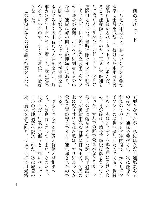 新書 ページ メーカー 新書 株式会社 幻冬舎