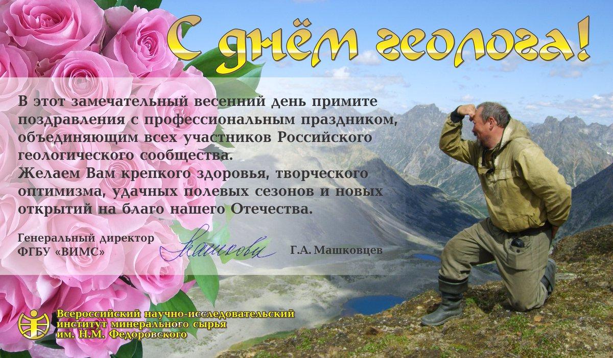 Поздравление правительства с днем геолога
