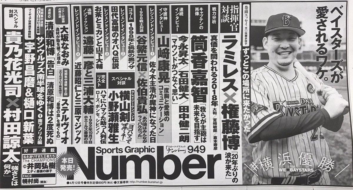Number949号\#横浜優勝/ベイスターズが愛されるワケ。 に関する画像13