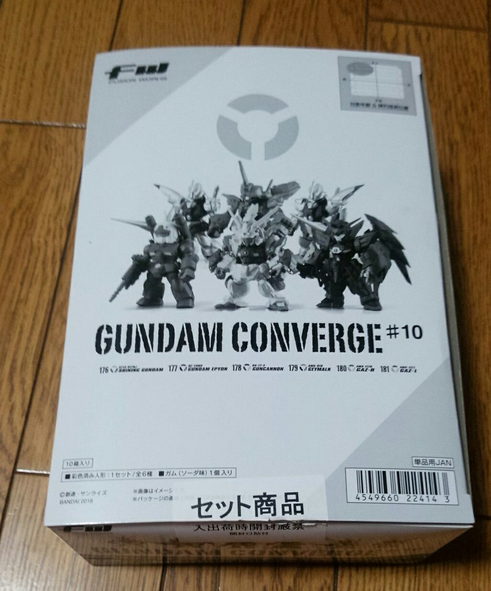 FW GUNDAM CONVERGE #10に関する画像8