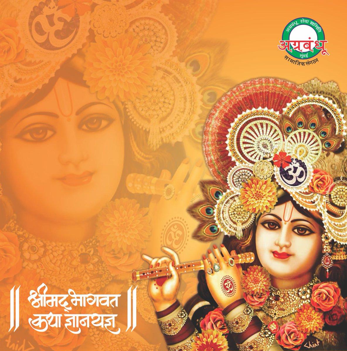 Ajay banka ajaysbanka twitter creatives for shrimad bhagwat katha by kirit bhaijee in mumbai bhagwatkatha invitation mumbai designerpicitterksxn324zhu stopboris Gallery