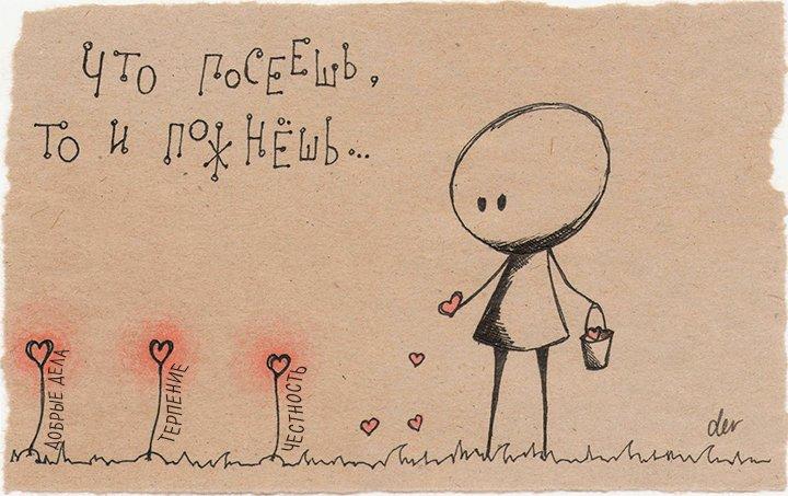 Картинка с надписью что посеешь то и пожнешь, нарисованные смешные