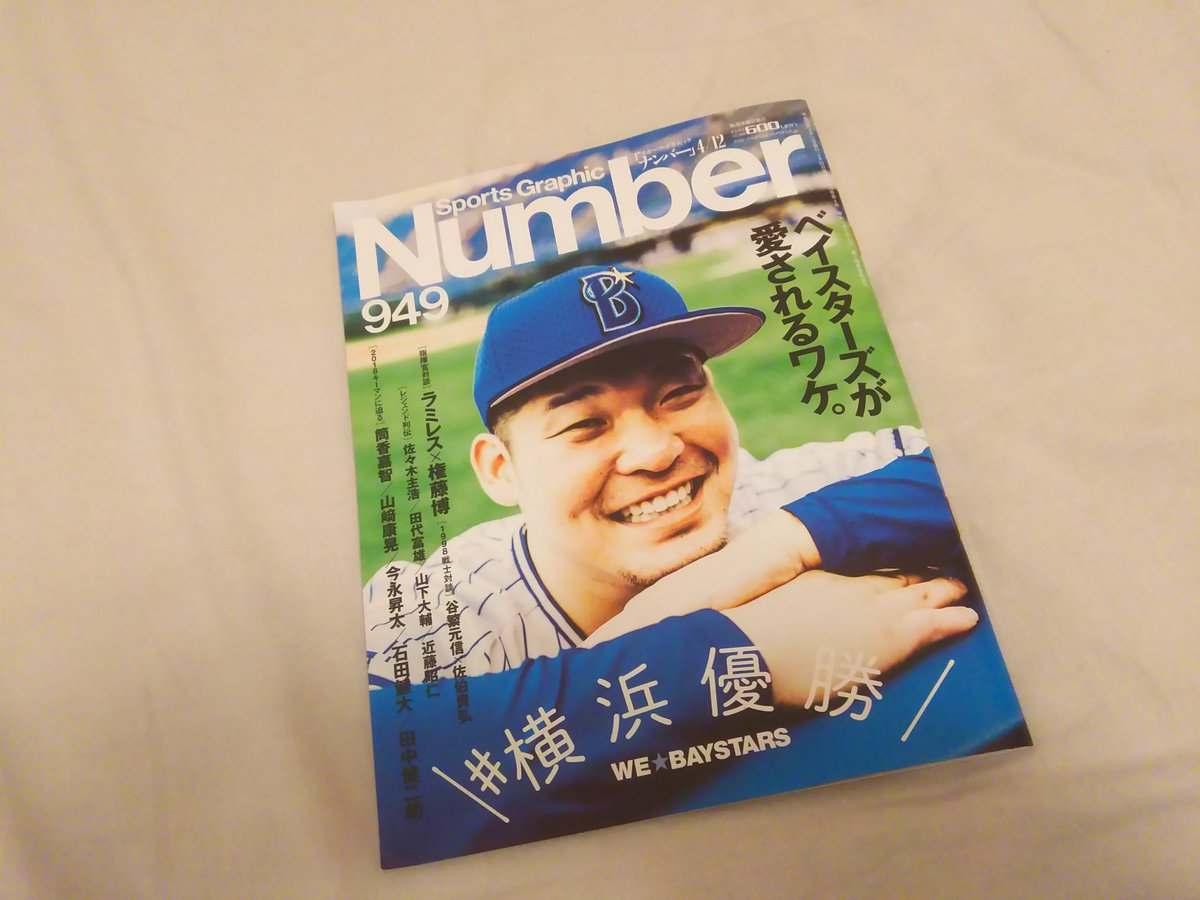 Number949号\#横浜優勝/ベイスターズが愛されるワケ。 に関する画像1