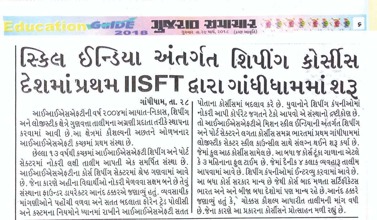 News article of #IISFT in Gujarat Samachar. Conversing #IISFT as a Pioneer Institute Launching #Shipping and #Logistics #Courses in entire India at #Gandhidham under Mission #SkillIndia. click here https://t.co/vTLmZAnbkC. #LogisticsSkillCouncil #LSC #Education #Training https://t.co/dOp8wzSWP2
