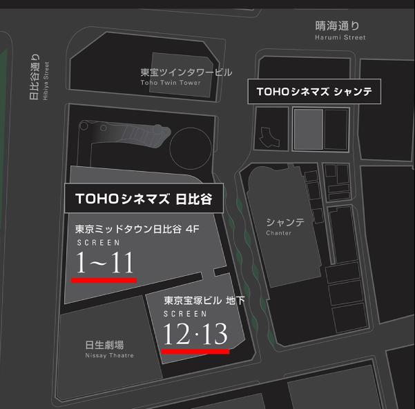 12 日比谷 Toho シネマズ スクリーン