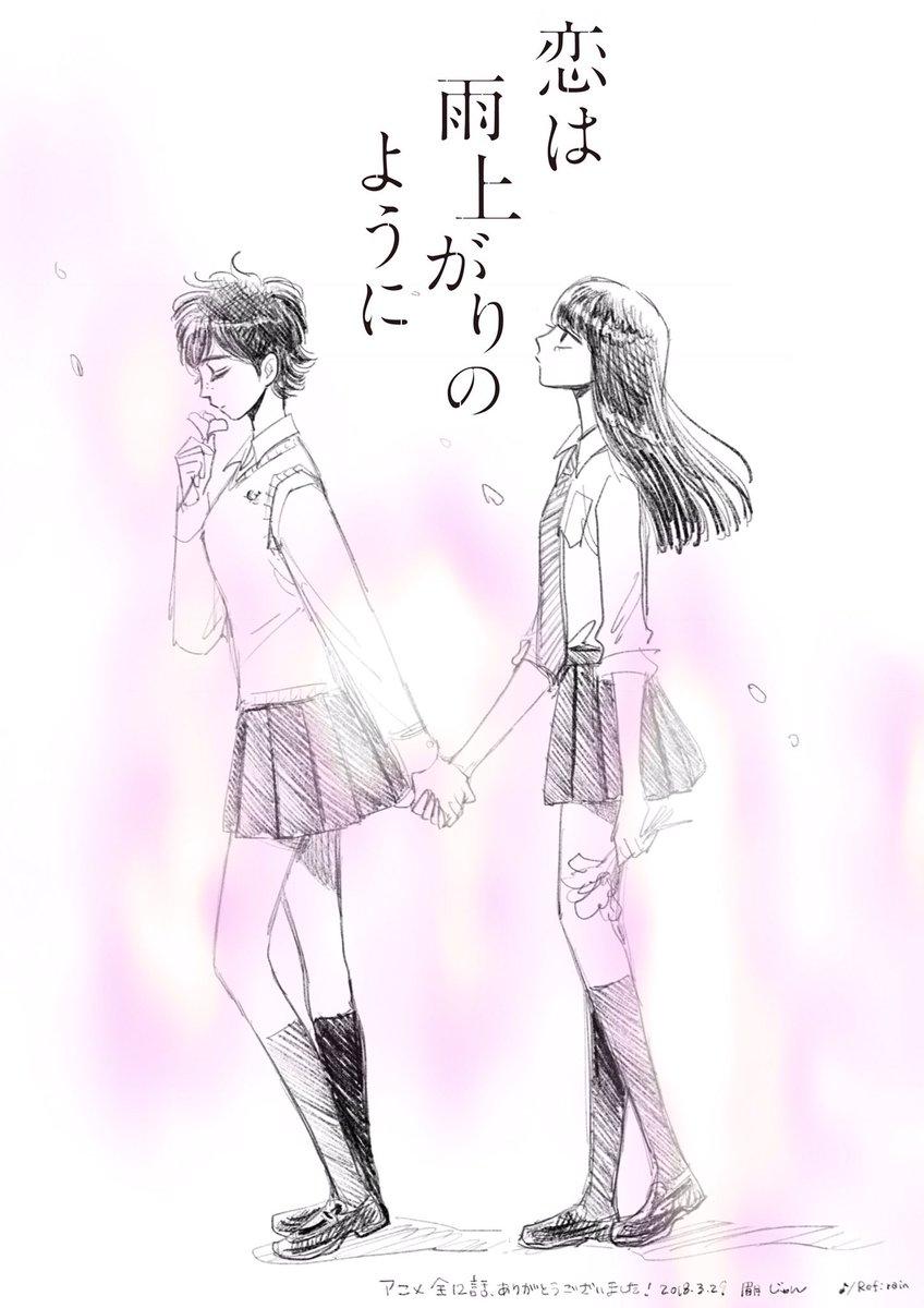 手をつなぐ喜屋武はるかと橘あきらの『恋は雨上がりのように』の壁紙