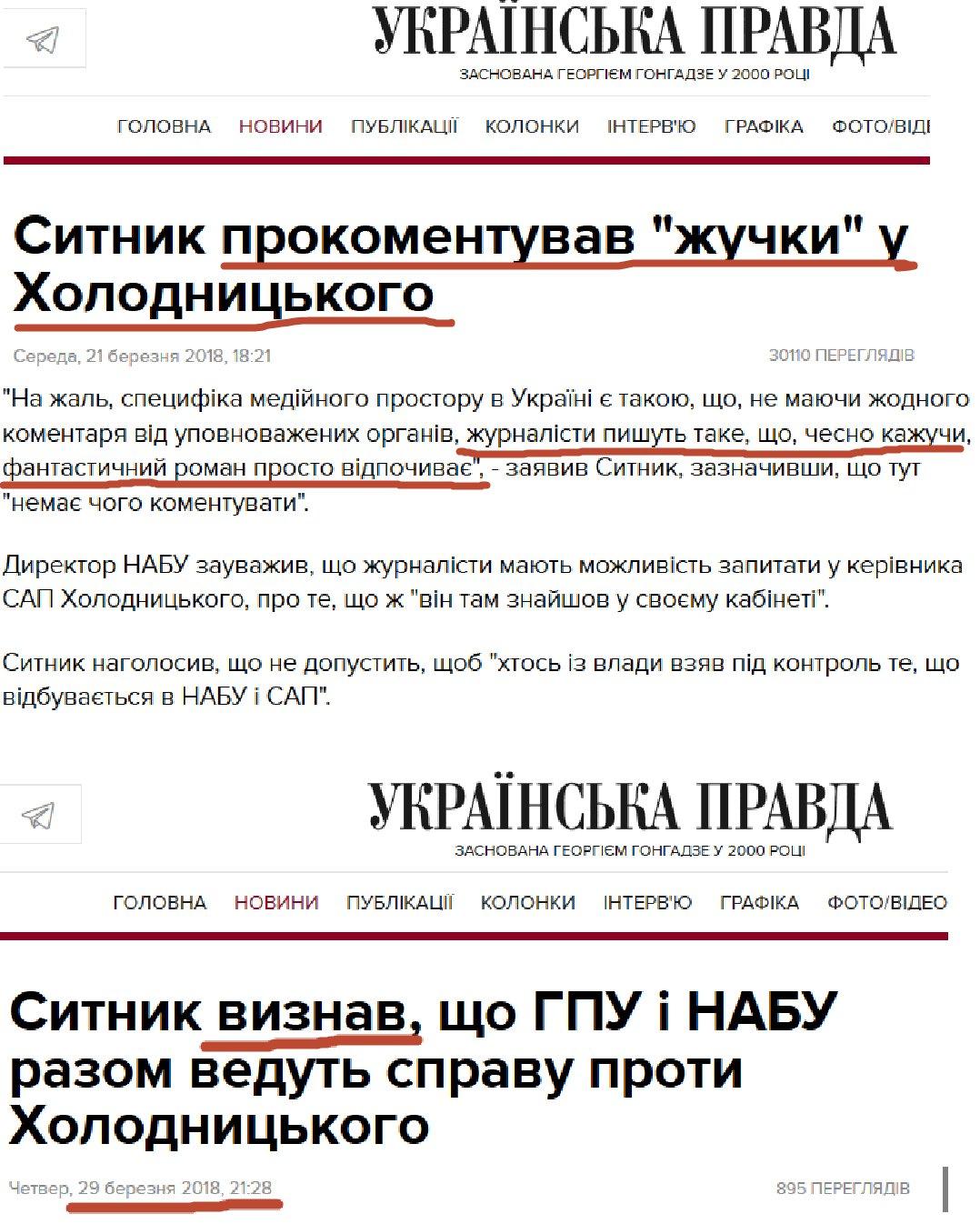 Я опровергал не факт расследования, а версии и мотивы, - Сытник признал факт прослушки Холодницкого - Цензор.НЕТ 3919