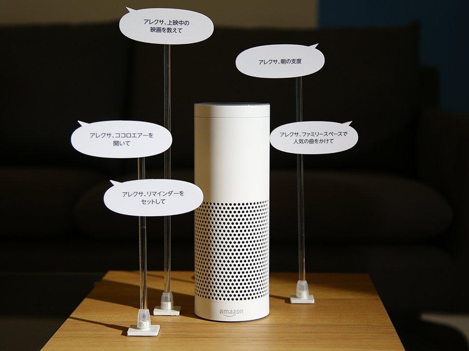 Amazon Echo、招待不要の一般販売がスタート! Echo Dotは期間限定で1,500円引き #Amazon #スマートスピーカー https://t.co/IxxvXwse9I