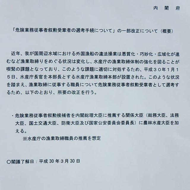 """礒崎陽輔 в Twitter: """"今日の閣..."""