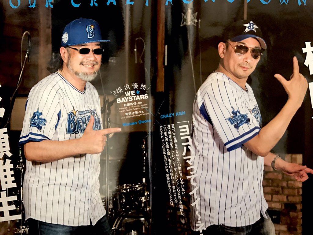 Number949号\#横浜優勝/ベイスターズが愛されるワケ。 に関する画像5