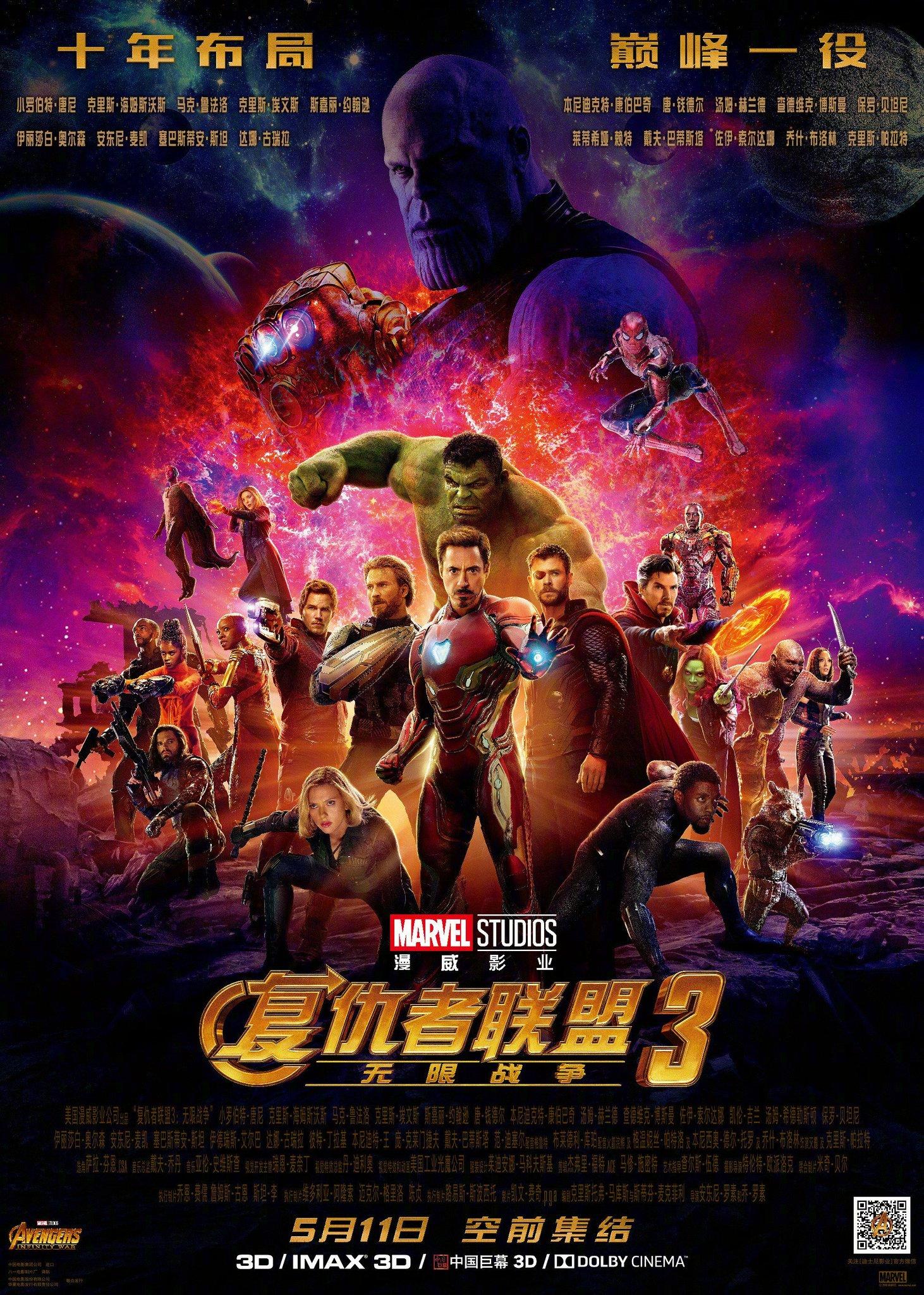 Avengers : Infinity War - Page 9 DZgO13dX4AEV96z