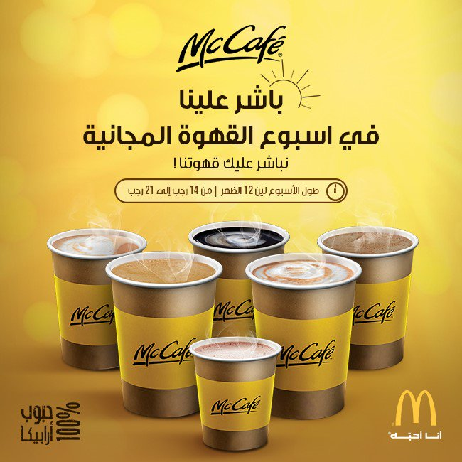 ماكدونالدز السعودية الوسطى والشرقية والشمالية On Twitter قهوة ماك كافيه صارت مجانية وطول الأسبوع كي ف عليها هذا وقتنا ماكدونالدز ماك كافيه باشر نباشر