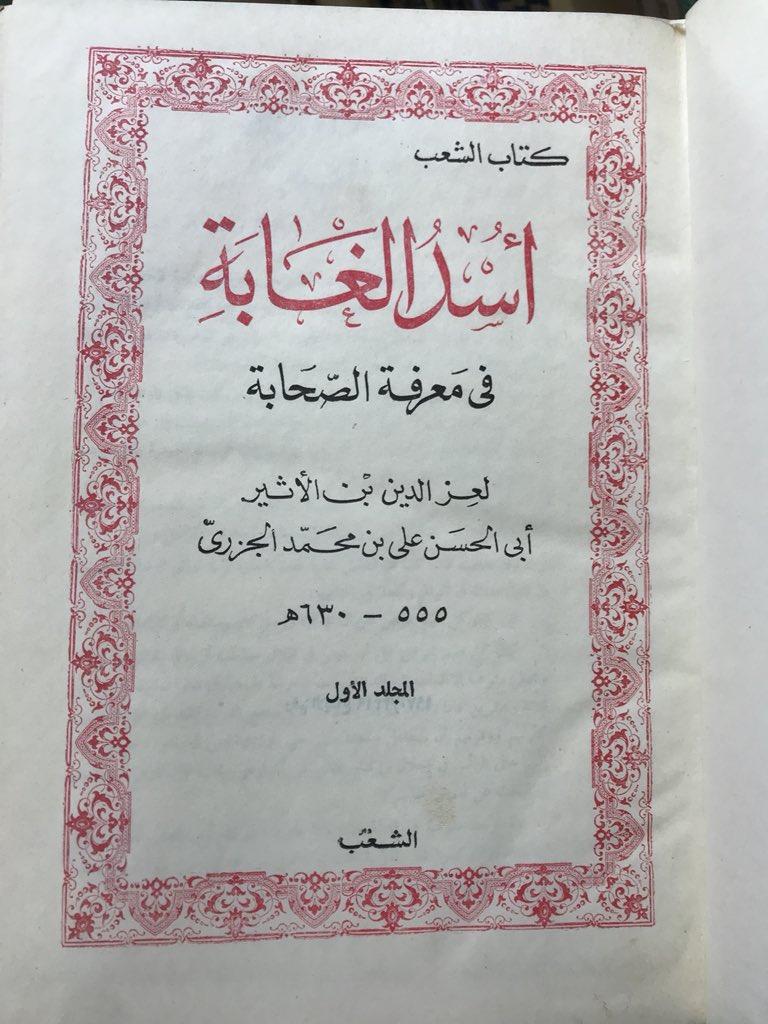 كتاب اسد الغابه pdf تحميل