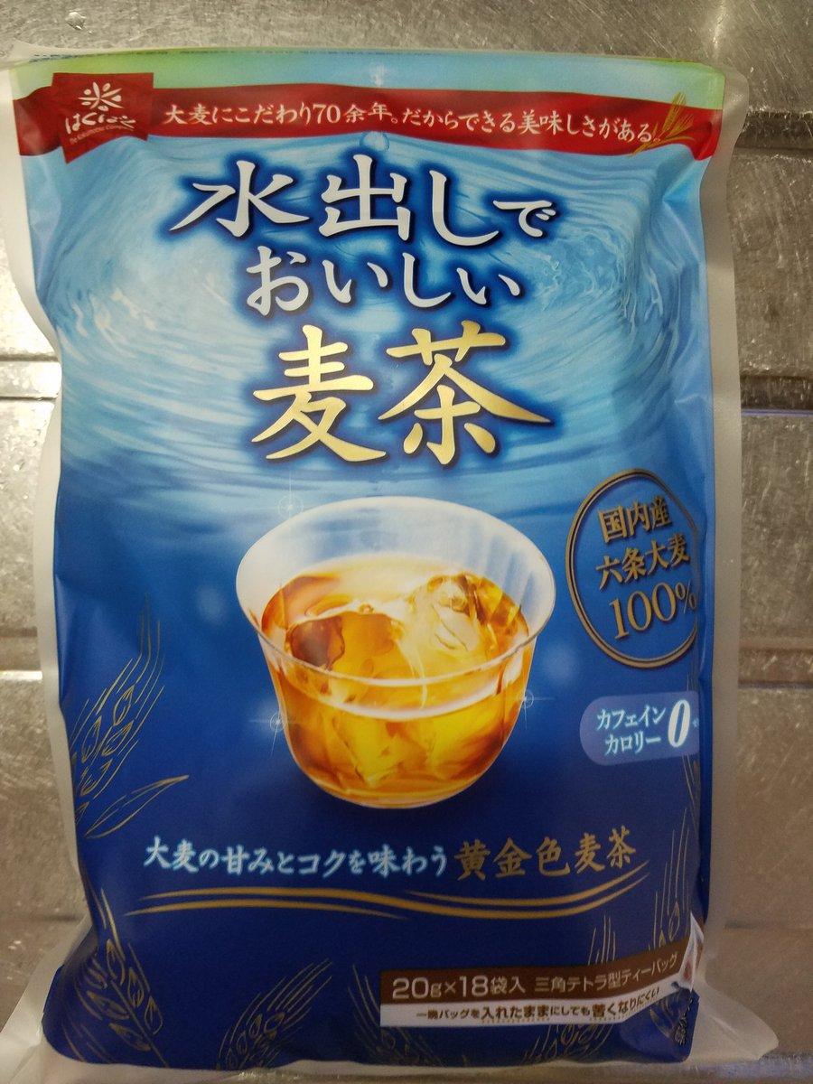 今年も来たぜコイツの季節がよお!!去年も呟いたけど、はくばくのこの麦茶、他のとは別物かというくらいの美味しさだから!!水出しで簡単な上に、パック浸けっぱなしでも濃くなりすぎない!!本当にオススメなのですー!!