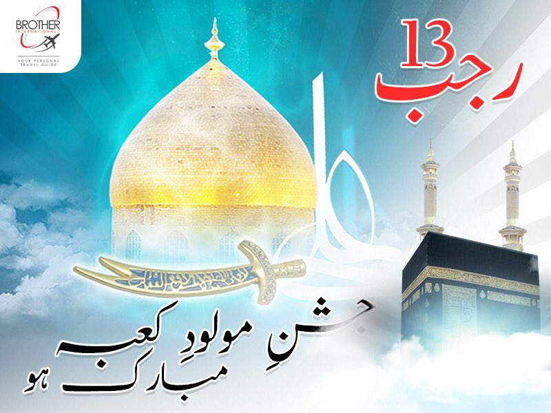 Congrats to all #muslim ummah on the birthday of Hazrat Ali ibne abi talib (as) in the holy place of Ka'bah #13Rajab  #جشن_مولود_کعبہ
