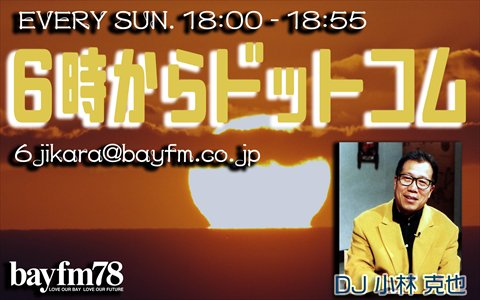 "bayfm on Twitter: ""18:00~ #小..."