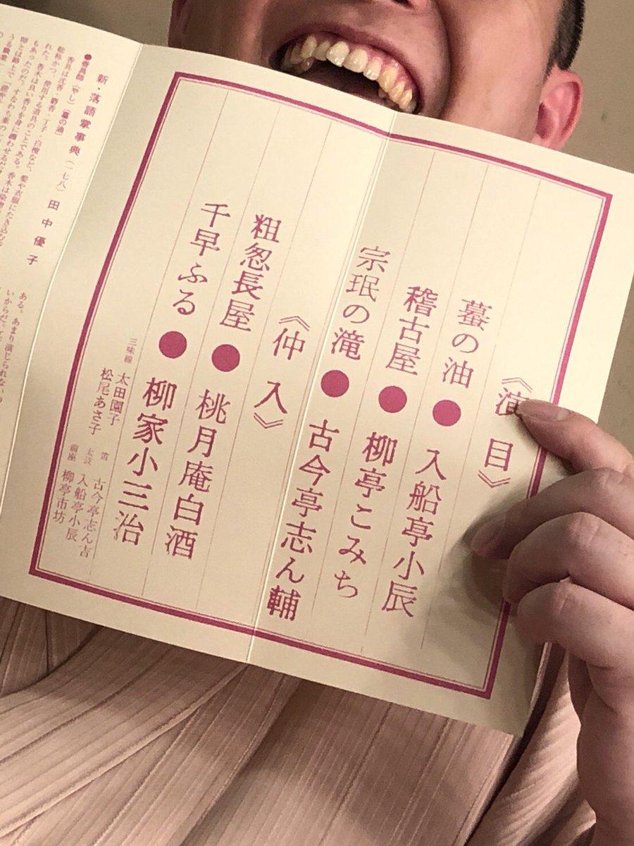 【御礼】#落語研究会、無事終演いたしました。たくさんのご来場、ありがとうございました! 次回の例会《第598回》は、4月27日(金)に開催予定、詳細は後日改めてつぶやきます。 次回も見応えたっぷりのラインナップ、ご期待ください。ご来場、お待ちしております! #rakugo #tbs #落語