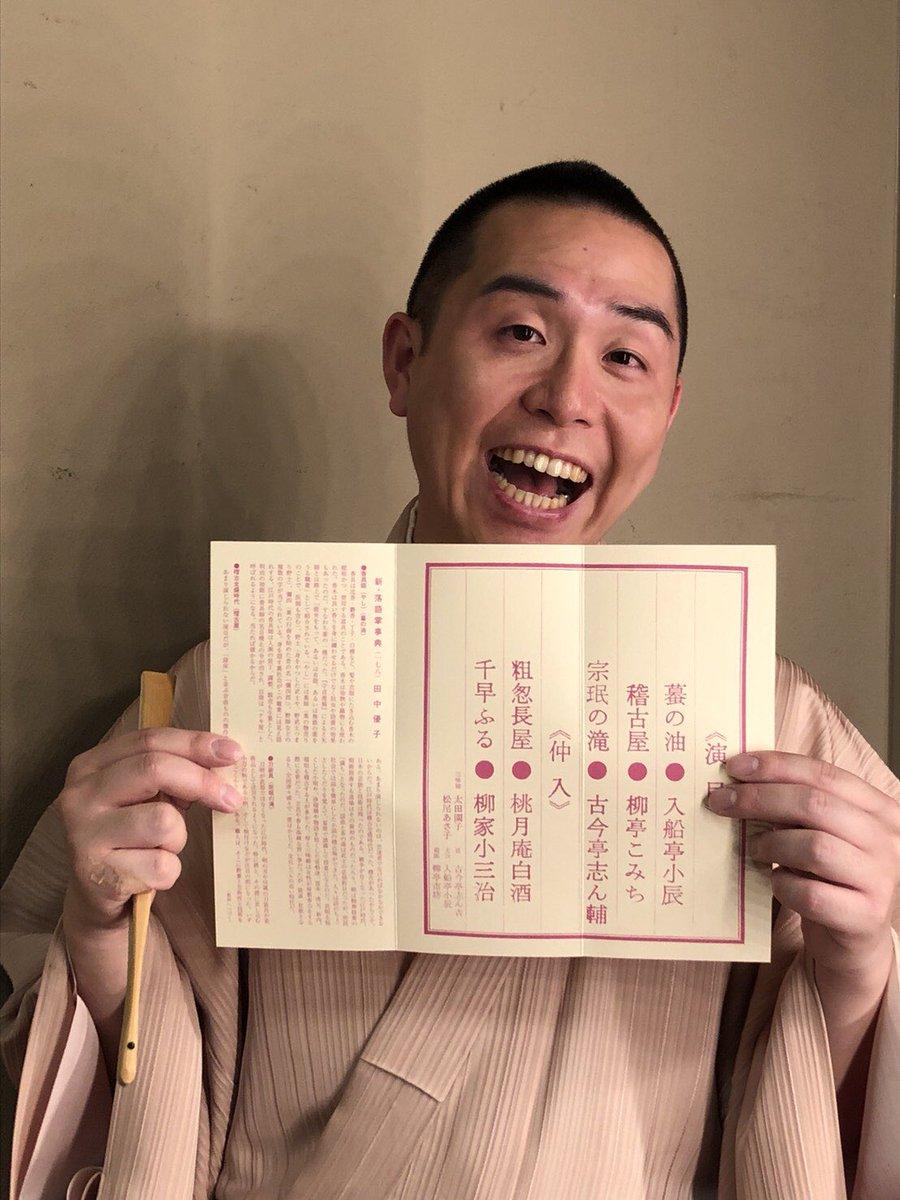 今日、プログラムを持ってくださったのは、#入船亭小辰 さん❗️ #柳亭市弥 さんと交代で当会の太鼓番を勤めてもらっています。扇辰一門の惣領弟子で、手拭いがカッコいい!と話題に。口跡の良さと落ち着いた佇まいが魅力です❗️ #rakugo #落語 #tbs #小辰 #扇辰 #入船亭扇辰 #市弥