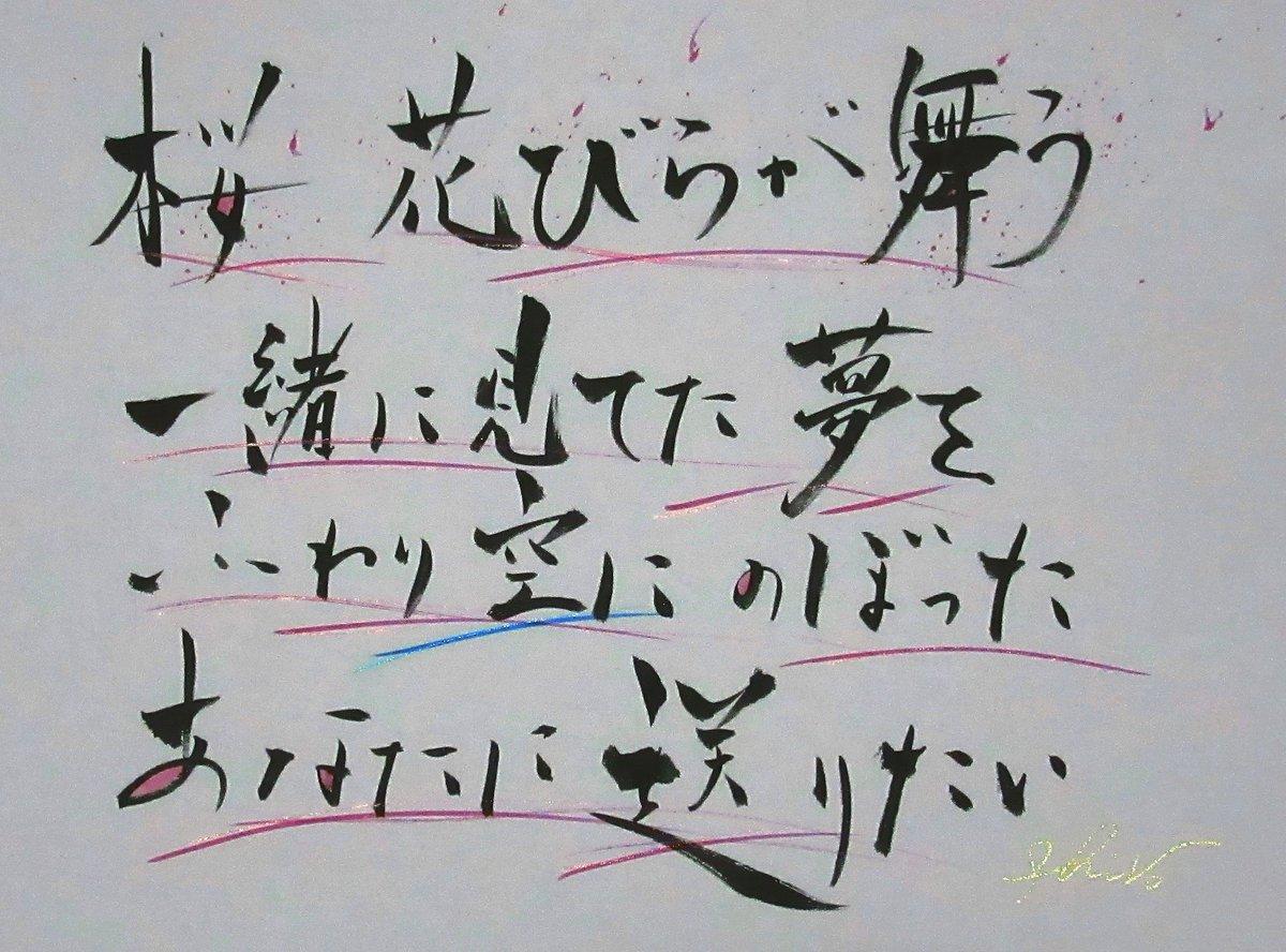 半崎 美子 サクラ 卒業 でき なかっ た 君 へ