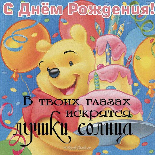 Поздравления с днем рождения картинки 3 года, про лукашенко колю