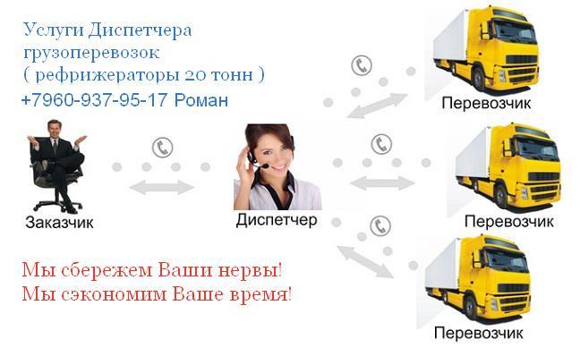 Украина удаленная работа диспетчер грузоперевозок работа фрилансер красноярск