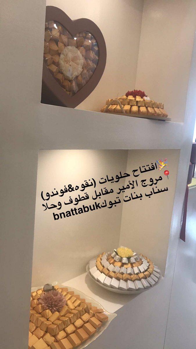 سناب بنات تبوك בטוויטר تغطية سناب بنات تبوك افتتاح حلويات نقوه فوندو تبوك مروج الأمير