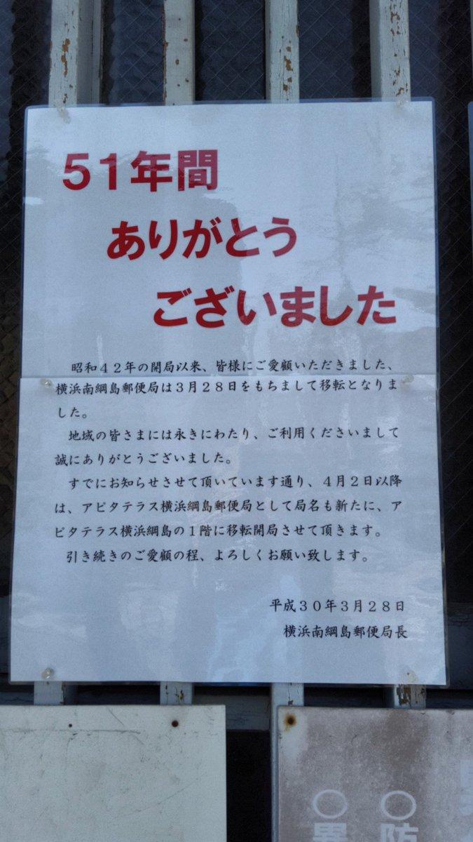 """630-8306 on Twitter: """"51年前の開局とのことでした。 (@ 横浜南綱島 ..."""