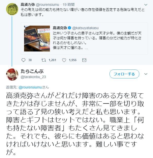 高須力弥 twitter
