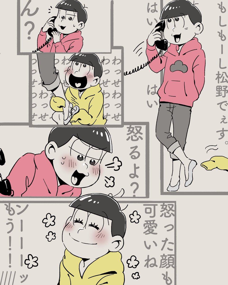 「もしもーし松野でぇす」十トドちゃん(末松) 電話ネタ。